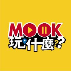 MOOK玩什麼