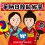 台灣華納日韓官方頻道