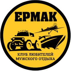 Команда - Ермак Nordost