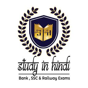 Study In Hindi: Railway, SSC Exams