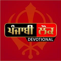 Punjabi Lok Devotional
