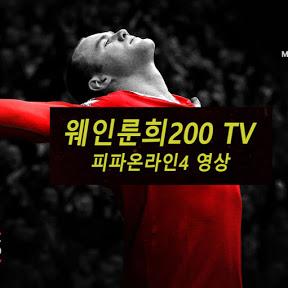 웨인룬희200 TV