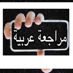 Review arabic مراجعة عربية