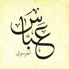 عباس الموسوي | Abbas Al-mussawie