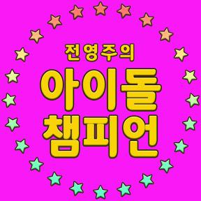 전영주의 아이돌 챔피언