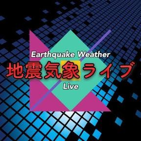 地震気象ライブ/Earthquake Weather Live
