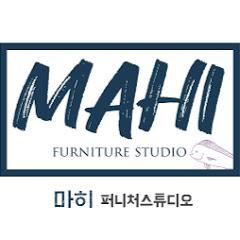 마히 퍼니처스튜디오   Mahi Furniture Studio