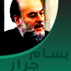 دروس الشيخ بسام جرار | Lessons of Sheikh Bassam Jarrar
