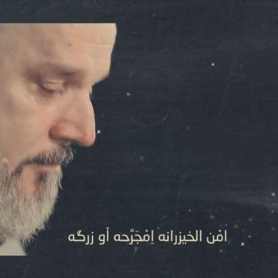 ضيفي ابــ طيفي #باسم_الكربلائي