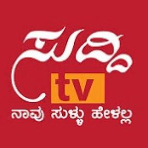 Suddi TV | ಸುದ್ದಿ ಟಿವಿ Kannada