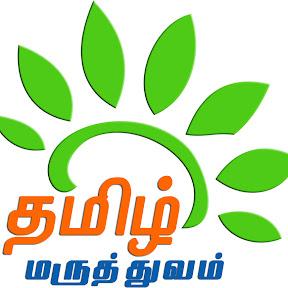 Tamil Maruthuvam