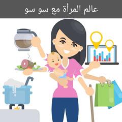 عالم المرأة مع سوسو 3alam marea ma3a sousou