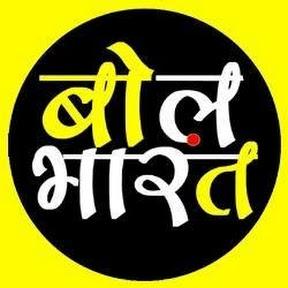 Bol Bharat
