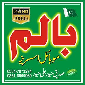 Balam Islamic