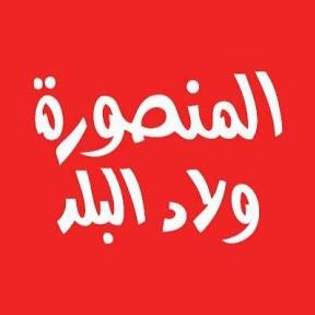 ولاد البلد - المنصورة