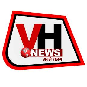 VH NEWS- सबसे अलग