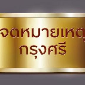จดหมายเหตุกรุงศรี (Jod Mai Hed Krungsri)