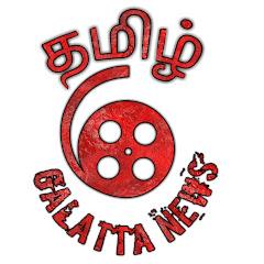 Tamil Galatta News