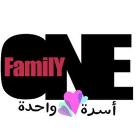 أسرة واحدة one family
