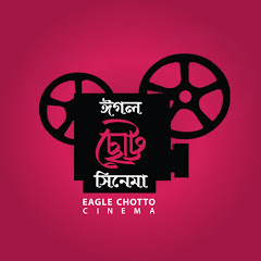 Eagle Chotto Cinema