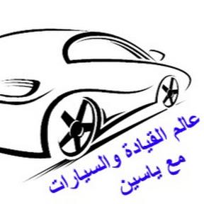 عالم القيادة والسيارات مع ياسين