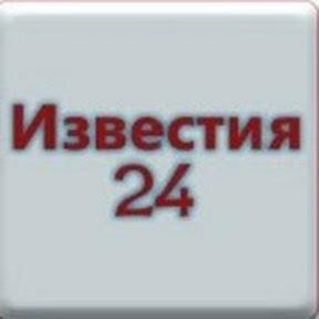 Известия 24