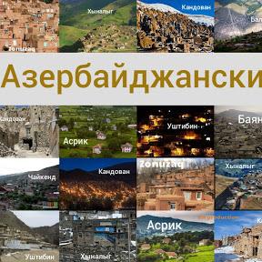 Азербайджанский Аул