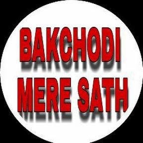 BAKCHODI MERE SATH