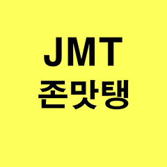 JMT존맛탱