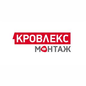 Кровлекс-Монтаж