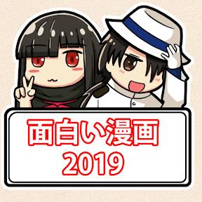 面白い漫画2019