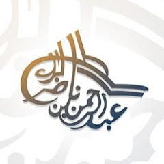 الشيخ عبدالرحمن بن ناصر البراك
