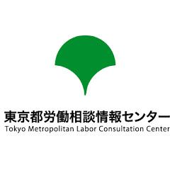 東京都労働相談情報センター