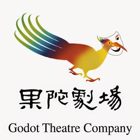 果陀劇場GodotTheatre