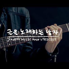 글을 노래하는 남자 - KPOP Lyricist