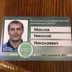 Начальник Харькова