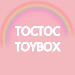 TOCTOC TOYBOX톡톡토이박스