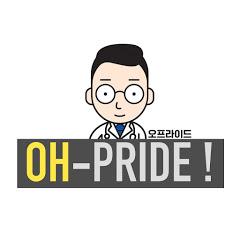 오프라이드oh-pride