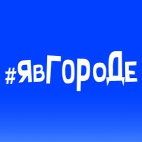 #явгороде
