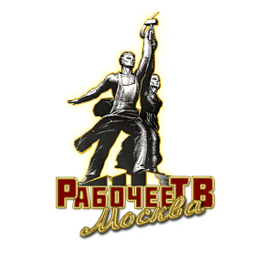 Рабочее ТВ - Москва