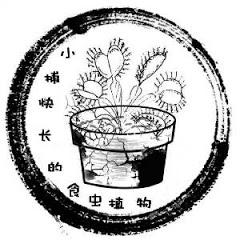 《小捕快长》官方频道 Official Channel