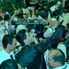معجبات محمد عساف - fans Mohammed Assaf