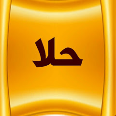 قناة حلا