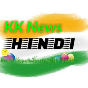 KK News हिंदी