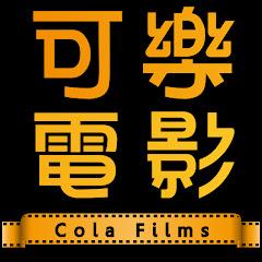 可樂電影Cola films官方帳號