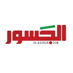 aljassour tv