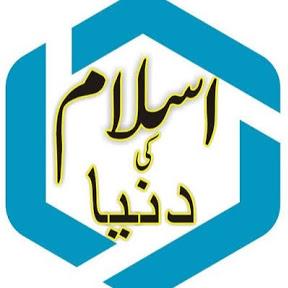 Islamic Dunia