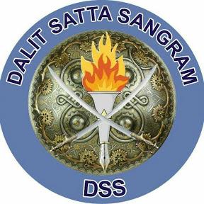 Dalit Satta Sangram News