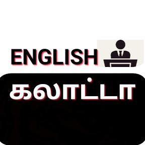 English Galatta