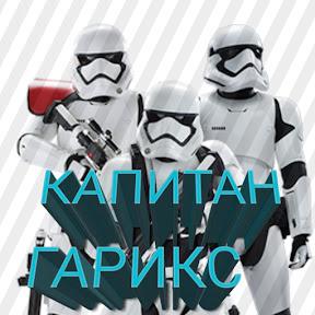 КАПИТАН Гарикс